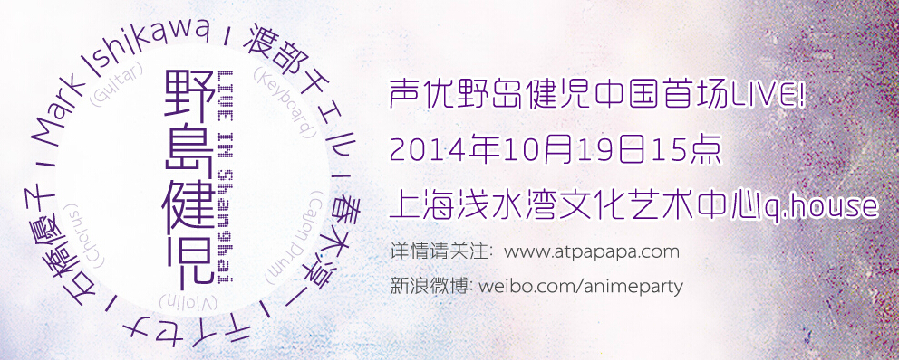 VC03 AnimeparTy VoiceCollection 03 野岛健儿Live in Shanghai(图片来源VoiceCollection-AT官方微博)